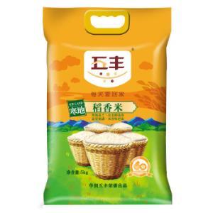 华润五丰寒地稻香米5kg+凑单品 20.6元