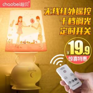 超贝 LED小夜灯 插电遥控+10档调光 0.8W  9.9元
