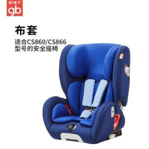 好孩子官方旗舰店gb高速汽车儿童安全座椅宝宝婴儿汽车CS860&CS866布套 蓝色(BTCS860866-N016)