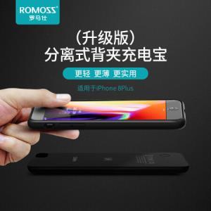 罗马仕 ROMOSS PS50S/8P苹果iPhone8Plus背夹电池 无线充电器超薄便携大容量