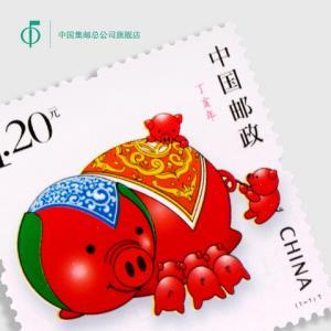 中国集邮总公司 丁亥年邮票 猪票 20元