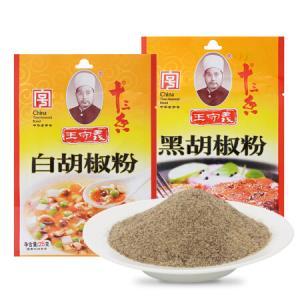 王守义黑胡椒粉+白胡椒粉组合 牛排撒料炒菜炖肉胡辣汤调料烧烤料55g12.8元