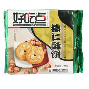 好吃点榛仁酥休闲零食早餐饼干点心146g*3件