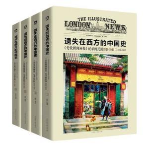 遗失在西方的中国史:《伦敦新闻画报》记录的民国1926―1949(全四册) 134.25元