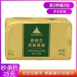 奈特兰 动物性黄油 454g *2件48元(合24元/件)