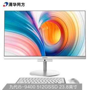 清华同方(THTF)精锐Z1-530 一体机台式电脑23.8英寸(i5-9400 8G 512GSSD WiFi office 键鼠 三年上门) 3999元