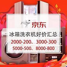 京东商城家装节 冰箱洗衣机专场好价汇总    2000-200;3000-300;5000-500