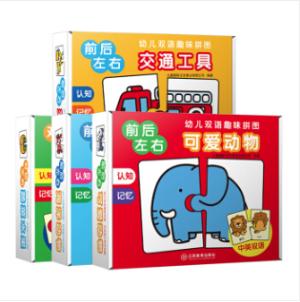 《幼儿双语趣味拼图》全4盒