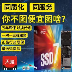 英特尔(intel) 760P系列 NVMe M.2 固态硬盘 512GB  629元