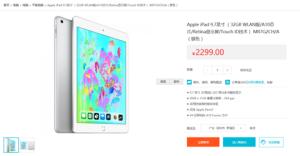 Apple iPad 9.7英寸 (32GB WLAN版/A10芯片/Retina显示屏/Touch ID技术) MR7G2CH/A(银色) 2299元