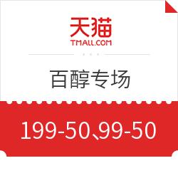天猫精选 百醇 满199减50,满99减500.1元