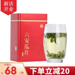 庆泰祥 六安瓜片 安徽手工绿茶 雨前一级250g/罐 68元