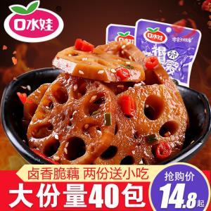 口水娃藕片大份量40包香辣卤脆爽莲藕片零食小吃辣藕辣条麻辣零食¥7.8