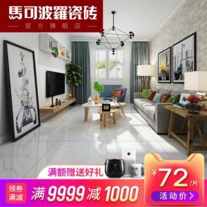 马可波罗瓷砖简约现代客厅地砖全抛釉防滑厨卫墙砖云墨石800*800 72元