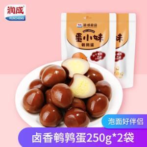 润成 鹌鹑蛋 250g*2袋 19.9元(需用券)
