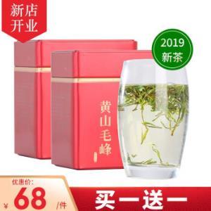 2019新茶 黄山毛峰安徽手工绿茶雨前一级茶叶100g/罐 68元