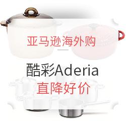 亚马逊海外购  酷彩Aderia精品锅具大促    直降好价