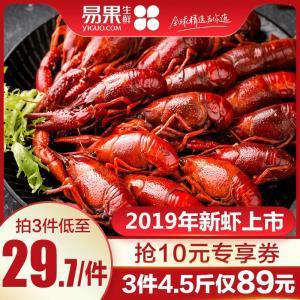 19年新虾: 易果生鲜 小霸龙 麻辣味小龙虾 净虾 500g *3件 (双重优惠)89元包邮