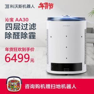科沃斯 Ecovacs 空气净化机器人沁宝AA30   移动式空气净化器 6499元