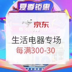 京东 夏日钜惠 生活电器专场    每满300-30