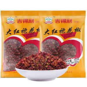 吉得利 大红袍花椒 卤料火锅料烧烤调味料 50g *9件 78元(合8.67元/件)