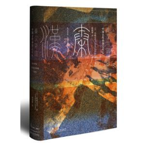 《甲骨文丛书・秦汉帝国:中国古代帝国之兴亡》 80.1元,可423-300