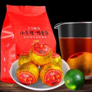 帝新 超大个小青柑普洱茶5个装  券后¥5.9