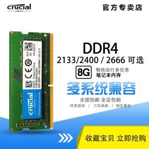 crucial 英睿达 DDR4 2400 8GB 笔记本内存条  券后235元