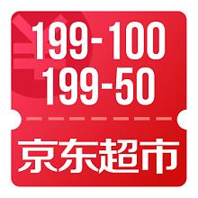 京东优惠券 可领京东超市199-100、199-50券    可用商品9.5万+