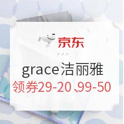 京东 grace洁丽雅 品牌专场    满199-100元、叠加满29-20元、满99-50元优惠券~