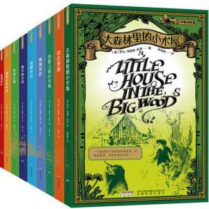 《小木屋的故事系列》全9册195.5元