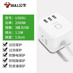 bull公牛插座魔方3插位USB充电带线1.5米插线板 活动价65 免邮 65元