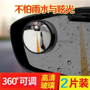 迪普尔 汽车后视镜小圆镜倒车镜小圆镜倒车反光盲点360度无边超清高清辅助盲区镜黑色1对装 19.9元