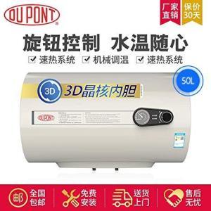 DuPont 杜邦 DP71-W50J05 电热水器 50L 799元