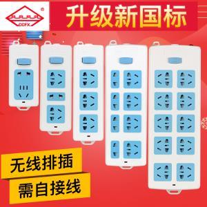 长城风行多孔无线插座排插家用不带线插板多用插线板多功能接线板 ¥6.9