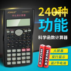 LOKAN JS-82MS-A 科学函数计算器   券后9.9元