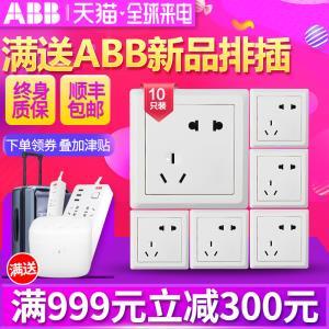 ABB 德逸系列 AE205 五孔插座 10只装   券后59元