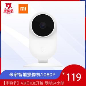 MI 小米 米家 智能摄像机 1080P 119元