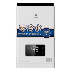16日0点:VIOMI云米JSQ25-VGW131Zero零冷水燃气热水器13L 1799元