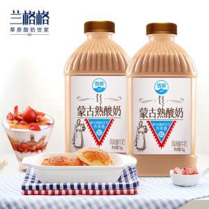 兰格格雪原内蒙古炭烧酸奶乳酪酸奶1kgx2风味乳酸菌发酵桶装 38元(需用券)