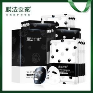 """膜法世家""""黑+白""""珍珠原浆亮润素颜二合一面膜贴套盒20片*2件    119.8元(合59.9元/件)"""
