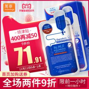 MEDIHEAL美迪惠尔N.M.F针剂水库保湿面膜新版10片/盒补水网红 133.44元