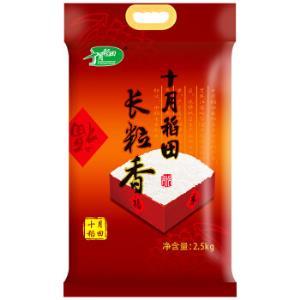 2019年新米上市十月稻田长粒香大米东北大米东北香米2.5kg 19.9元