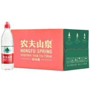 农夫山泉饮用水饮用天然水750ml运动盖1*15瓶整箱装31.9元