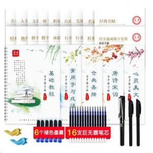 学才凹槽硬笔练字帖12本套装15支笔芯13.6元 13.6元(需用券)