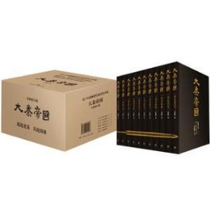 大秦帝国全新修订版、共11册
