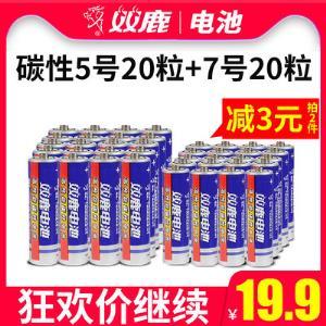 双鹿正品碳性1.5V干电池5号20粒+7号20节五号七号混合装儿童玩具AA普通电池批发空调电视遥控器鼠标挂钟AAA 券后16.9元