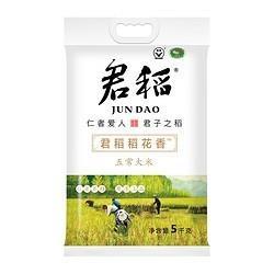 君稻稻花香五常大米5kg*3件 89.79元(合29.93元/件)