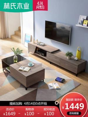 林氏木业北欧简约现代电视柜茶几组合小户型客厅家具组合套装DV1M799元