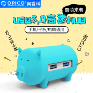 奥睿科(ORICO)USB分线器3.0高速扩展HUB集线器TF/SD二合一读卡器猪年纪念款蓝色39.9元